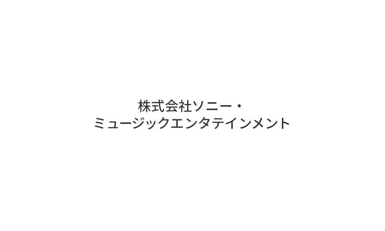 ソニー ミュージック ソリューションズ