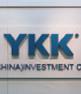 威可楷(中国)投資有限公司(YKK中国投資社)様